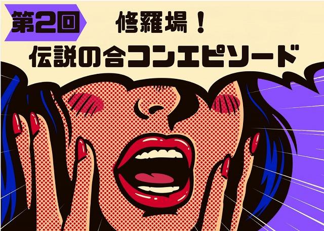 【実録】修羅場!伝説の合コンエピソード【第2回】