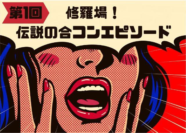 【実録】修羅場!伝説の合コンエピソード【第1回】