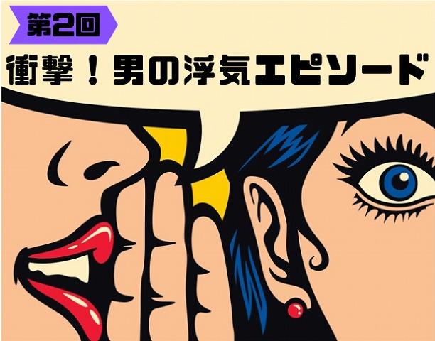 【実録】衝撃!男のトンデモ浮気エピソード【第2回】