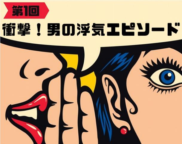 【実録】衝撃!男のトンデモ浮気エピソード【第1回】